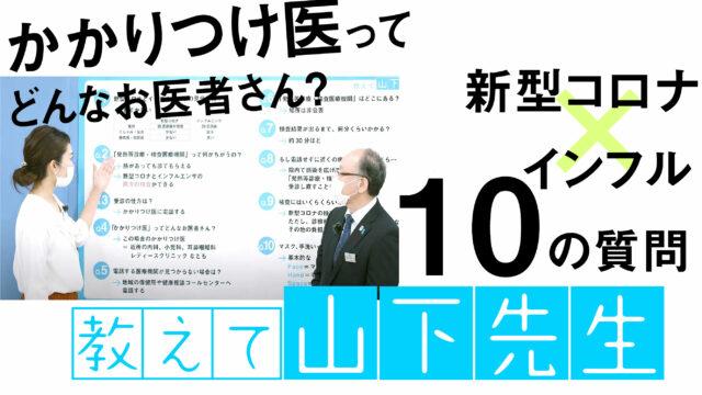 新型コロナ×インフルの素朴な10の質問!教えて山下先生!